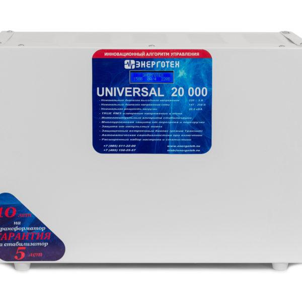 01 UNIVERSAL 20000